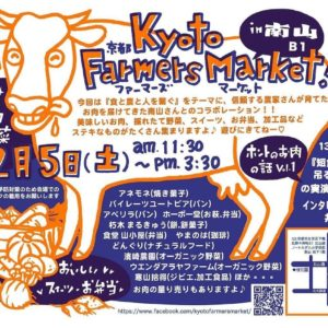 Kyoto Farmers Market 12/5 (土) に出店します
