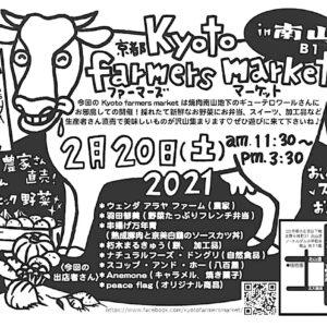 Kyoto Farmers Market 2/20 (土) に出店します