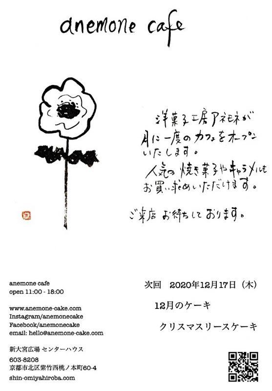 anemone cafe 12/17(木)
