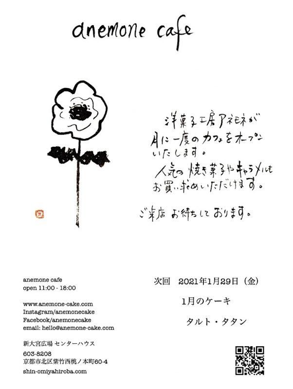 anemone cafe 1/29(金)